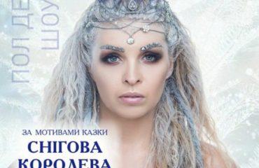 В Киеве пройдет Pole Dance SHOW – по мотивам сказки Снежная Королева