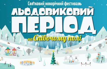 """В Киеве открывается масштабный зимний фестиваль """"Ледниковый период"""""""
