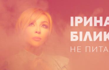 """Ирина Билык презентовала клип на песню """"Не питай"""""""