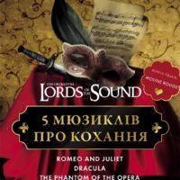 """""""5 мюзиклов о любви"""": Lords of the Sound покажут шоу в честь Дня влюбленных"""