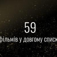 """""""Золота Дзиґа"""": объявлены номинанты украинской кинопремии"""
