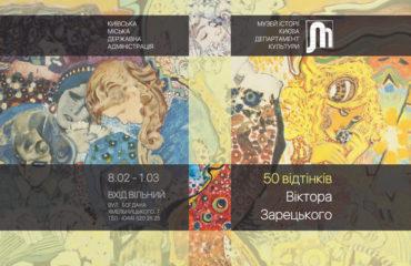 """""""50 оттенков Виктора Зарецкого"""": в Киеве откроется уникальная выставка картин"""