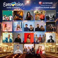 """""""Евровидение 2018"""": названы имена участников Нацотбора от Украины"""