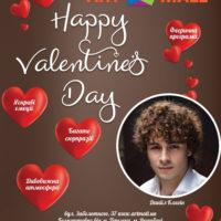 В Киеве состоится Happy Valentines Day в ТРЦ Art Mall