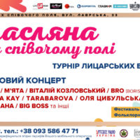 Масленица в Киеве: 17 и 18 февраля на Певческом поле пройдет грандиозное празднование