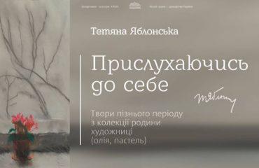 2 февраля в Киеве состоится открытие выставки работ Татьяны Яблонской