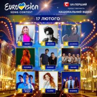 """Нацотбор на """"Евровидение 2018"""": видео выступлений участников второго полуфинала"""