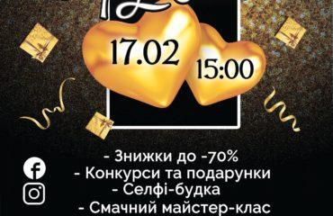 17 февраля в ТРЦ Skymall состоится праздник всех влюбленных