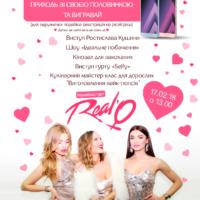 REAL O выступят на День святого Валентина в ТРЦ Караван