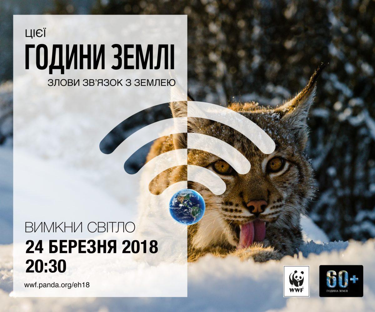Час Земли 2018: WWF презентуют DJ-треки с голосами животных из Красной книги Украины