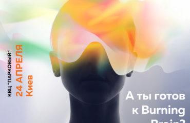 Burning Brain: 24 апреля в Киеве пройдет саммит маркетинг- и ивент-специалистов