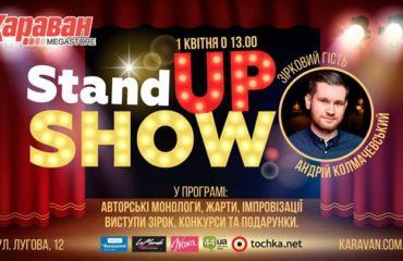 """1 апреля состоится Stand UP SHOW в столичном ТРЦ """"Караван"""""""