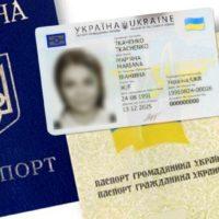 Теперь только ID: в Украине запретили оформлять паспорта в виде книжки