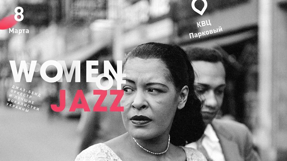 Women of Jazz: 8 марта в Киеве состоится первый весенний концерт от Svitlo Concert