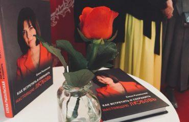Как встретить и сохранить настоящую любовь: цитаты из новой книги Елены Рыхальской