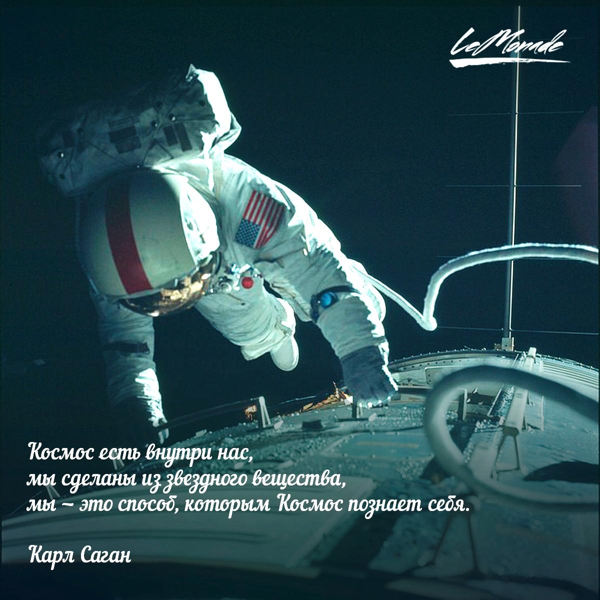 фото космоса с цитатами превратить самого юного