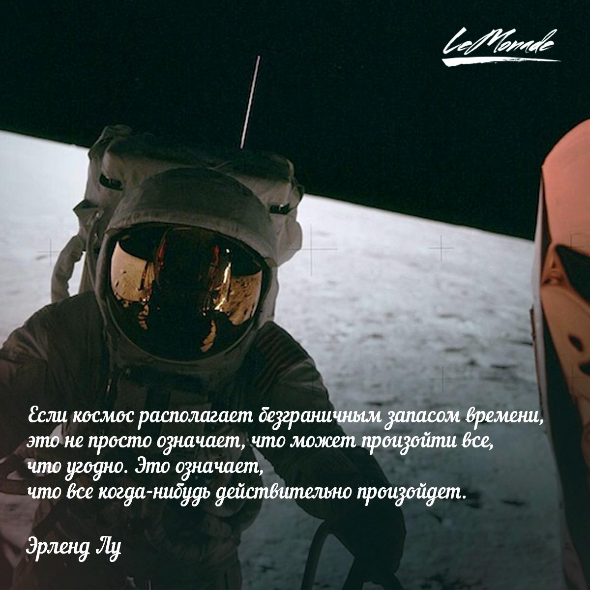 фото космоса с цитатами ещё металлоискатель