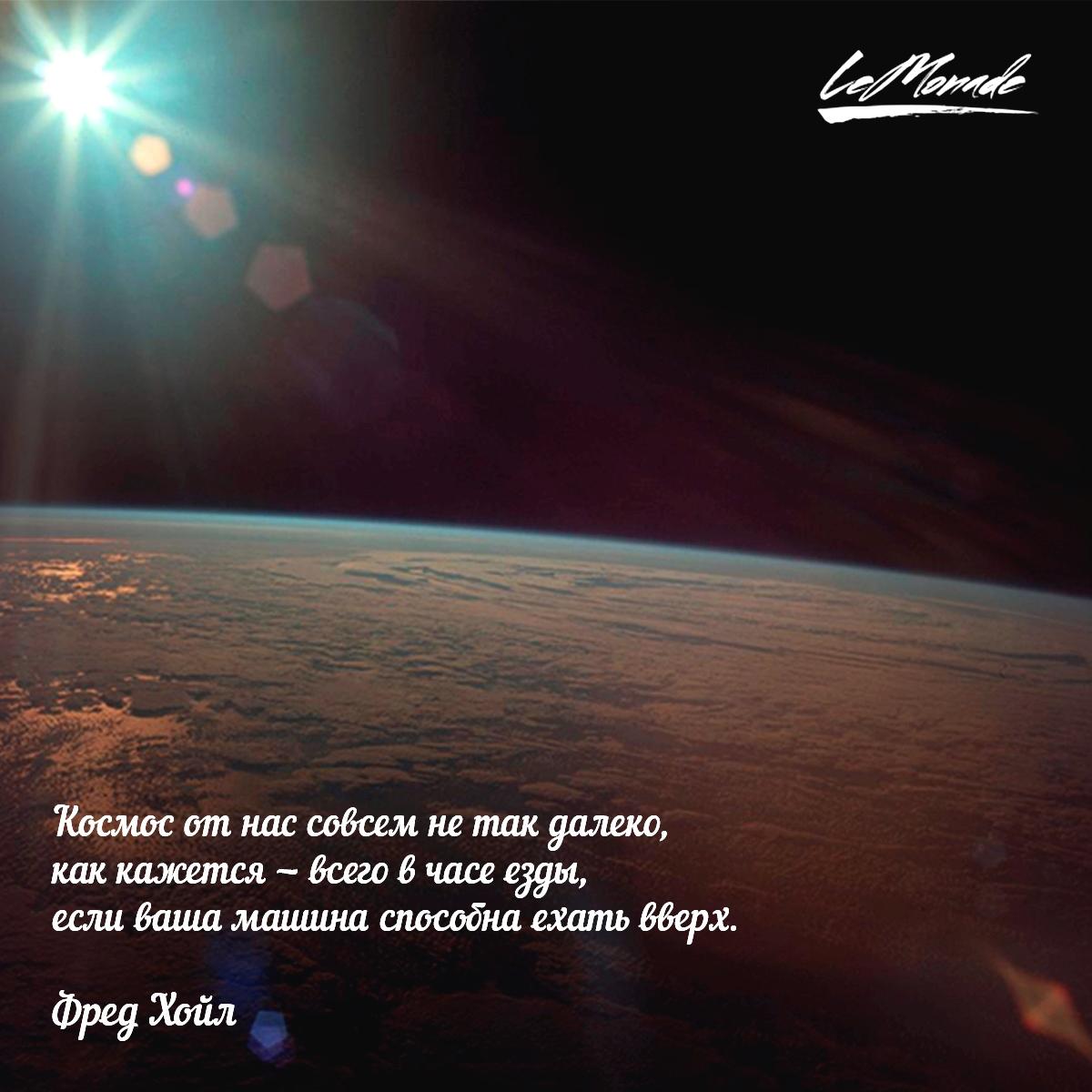 фото космоса с цитатами различных текстур