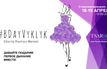 18 и 19 апреля в Киеве пройдет благотворительный Charity Fashion Market