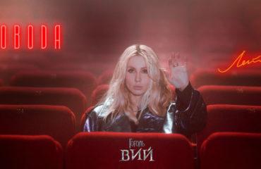 Новый сингл LOBODA стал заглавным саундтреком мистического фильма