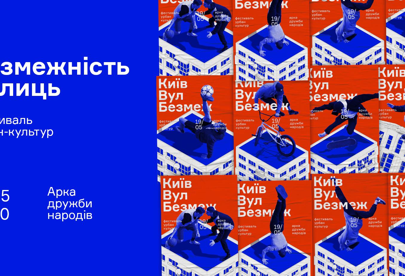 В Киеве пройдет первый фестиваль урбан-культур