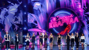 """""""Квартал 95"""" запустил новый юмористический проект – """"Женский Квартал"""""""