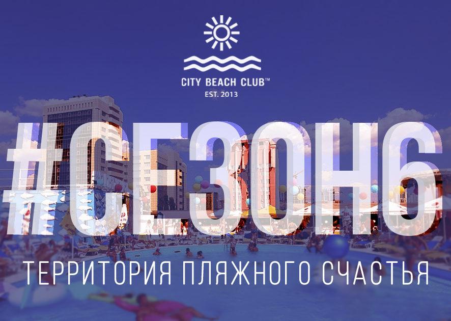 Лету быть: 6-й сезон City Beach Club официально откроют 3 июня