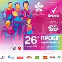 26-й Пробег под каштанами: тысячи киевлян примут участие в благотворительном мероприятии