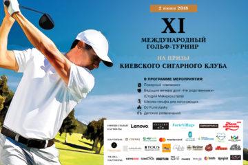 XI Международный гольф-турнир на призы Киевского Сигарного Клуба: что нужно знать о событии