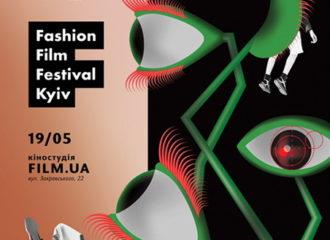 В Киеве впервые пройдет модный фестиваль Fashion Film Festival Kyiv 2018