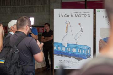 Гусь в метро: в киевской подземке запустили серию смешных плакатов