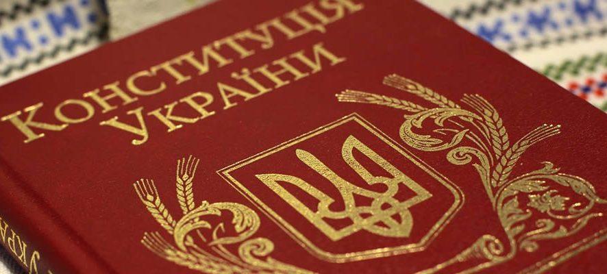 День Конституции: как политики поздравили украинцев