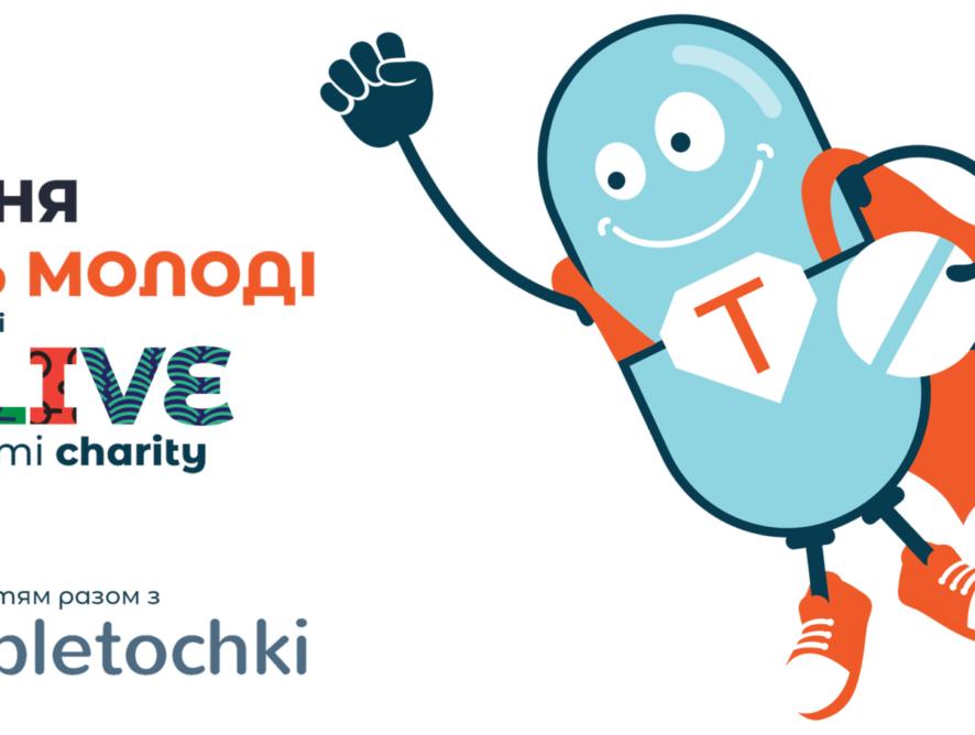 Фестиваль BELIVE отпразднует День Молодежи в формате charity совместно с благотворительным фондом Таблеточки
