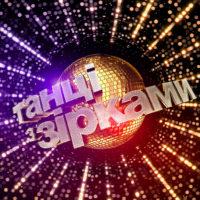 """""""Танці з зірками"""": выступления всех участников двенадцатого эфира"""