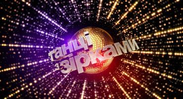 """""""Танці з зірками"""": стала известна дата премьеры сезона и имя нового участника"""