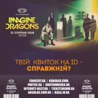 Концерт Imagine Dragons: организаторы призывают проверить свои билеты