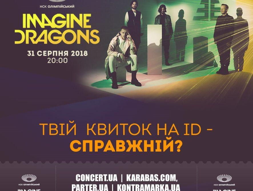 Билеты на концерт проверить подлинность афиша премьеры кино москва
