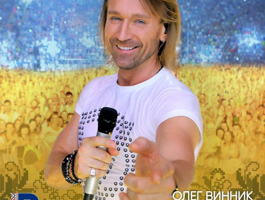 Олег Винник презентует новую песню ко Дню Независимости Украины