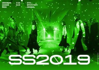 Ukrainian Fashion Week SS19: объявлена программа