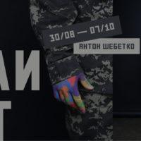 """""""Ми були тут"""": 30 августа в Киеве презентуют инсталляции и фото представителей ЛГБТ из АТО"""