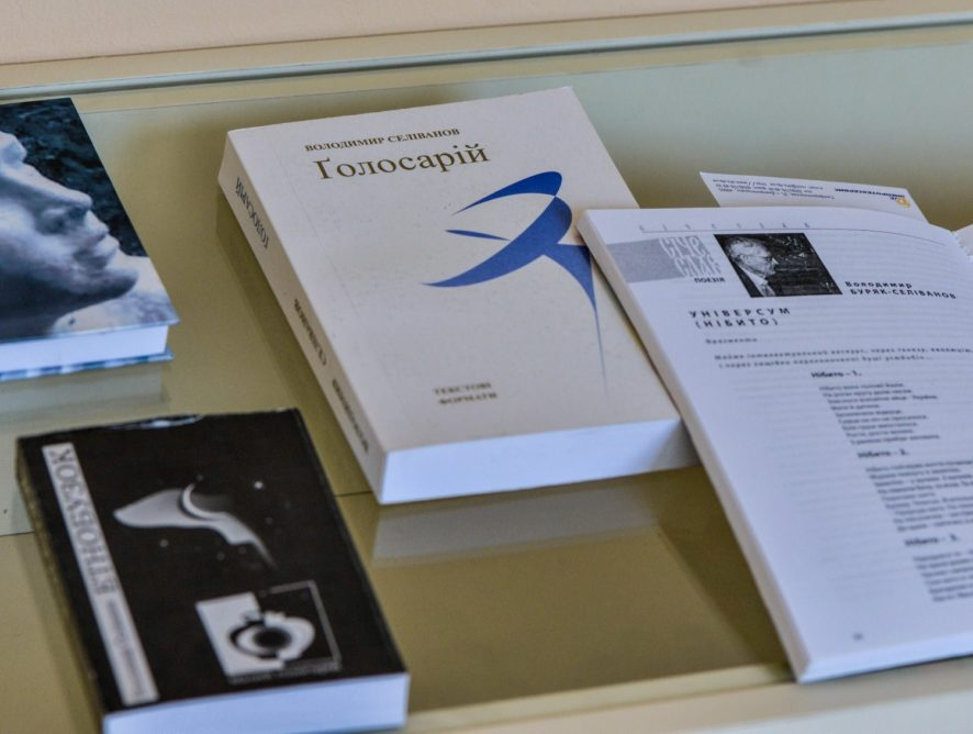 В Днепре на факультете журналистики открыли именную аудиторию Владимира Буряка