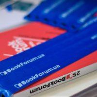 Во Львове огласили результаты премии BookForum Best Book Award