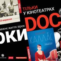 """""""Бергман"""", """"Мария до Каллас"""" и """"Мадонна и Breakfast Club"""": осенью в Украине покажут новые документальные фильмы"""