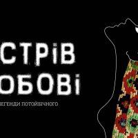 """27-28 октября в Молодом театре состоится премьера спектакля """"Остров любви"""""""