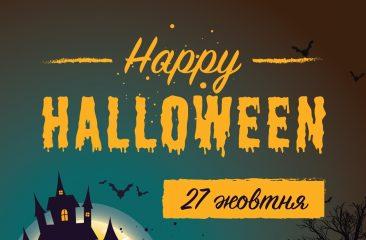27 октября в ТРЦ Art Mall состоится праздник HAPPY HALLOWEEN