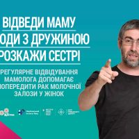 Известные мужчины стали на защиту здоровья украинок