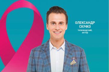 Александр Скичко призвал женщин посетить маммолога