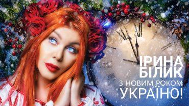 Ирина Билык презентовала новогоднюю песню для украинцев