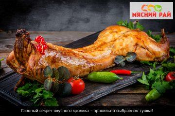 Крольчатина - изюминка на праздничном столе: как правильно готовить блюдо