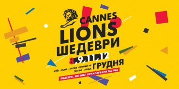 """""""Шедевры Cannes Lions 2018"""" пройдут в 7 городах Украины"""